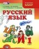 Русский язык 1 кл. Учебник